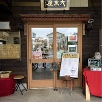 ゴリゴリカフェ 大黒屋商店の写真