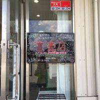 筑豊製菓 工場直売所の写真