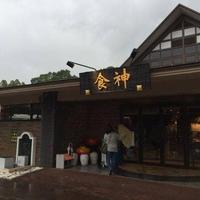 神田外語大 食神の写真