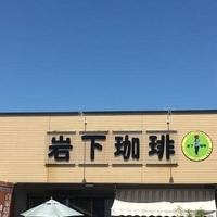 岩下珈琲 光の森店の写真