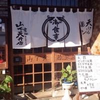山下天丼三保支店の写真