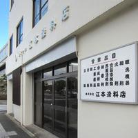 江本染料店の写真