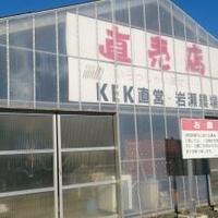 KEK協和施設園芸協同組合 岩瀬直売所の写真