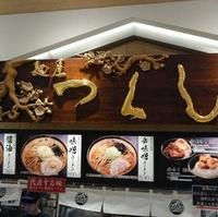 麺屋 つくし 三井アウトレット北陸小矢部店の写真