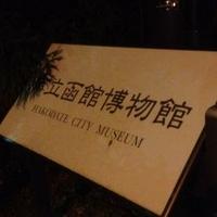 市立函館博物館の写真