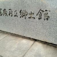 青森県立郷土館の写真