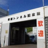 青函トンネル記念館の写真