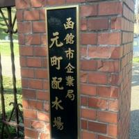 元町配水場の写真