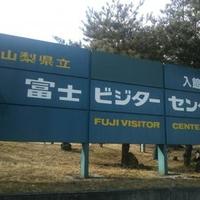 山梨県立富士山世界遺産センターの写真