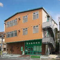 苅谷動物病院グループ江東総合病院の写真