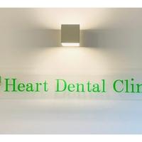 医療法人 社団  ハートデンタルクリニックの写真