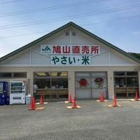 JA直売所 鳩山直売所の写真