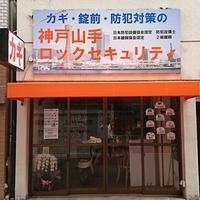 神戸山手ロックセキュリティの写真