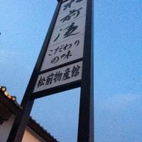 松前物産館ヨネタの写真