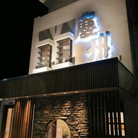 焼肉 慶州千代本店の写真
