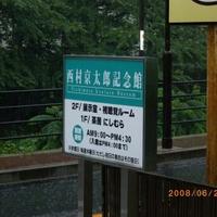 西村京太郎記念館の写真