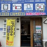 iPhone修理ジャパン静岡清水店の写真