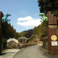 恐竜ランド極楽洞の写真