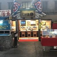 魚がし鮨 流れ鮨 清水ドリームプラザ店の写真