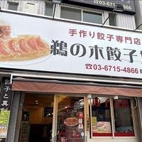手作り餃子専門店 鵜の木餃子房の写真