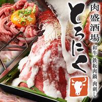 肉盛酒場 とろにく 立川店の写真