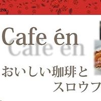 cafe enの写真
