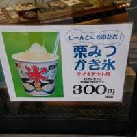 竹風堂 松本開智店の写真