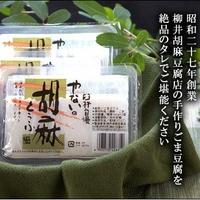 柳井ごま豆腐店の写真