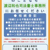 渡辺和也司法書士事務所の写真
