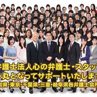 弁護士法人心(本部)の写真