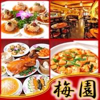 台湾小皿料理梅園の写真