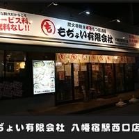 もぢょい有限会社 八幡宿西口店の写真