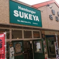 Hamburger SUKEYA 香椎駅前店の写真