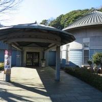 大磯町郷土資料館の写真