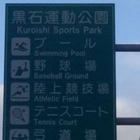 黒石運動公園の写真
