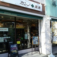 株式会社カンノ薬局 本店の写真