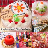 Patisserie Splendide スプランディードの写真