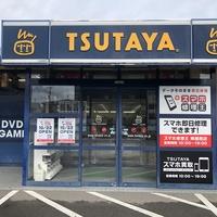 スマホ修理王 TSUTAYA陣屋西店の写真