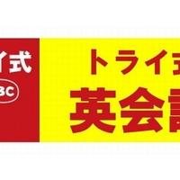 トライ式英会話 新飯塚校の写真