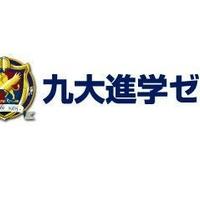 九大進学ゼミ 大塚校の写真