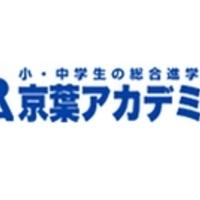 京葉アカデミー 千葉ニュータウン校の写真