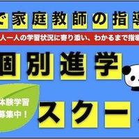 個別進学スクール 飯塚本校の写真