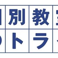 トライ 新飯塚校の写真