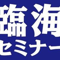 臨海セミナー 小中学部 四街道校の写真