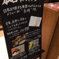 the Mede In 三井アウトレットパーク北陸小矢部の写真