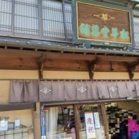 松華堂の写真