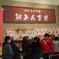 やきもの本舗 鯛あん吉日 千葉ニュータウン店の写真