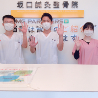 小松島坂口鍼灸整骨院の写真