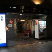 高松パールホテルの写真