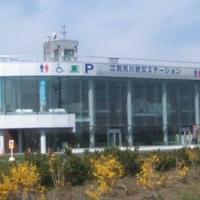 江別河川防災ステーションの写真
